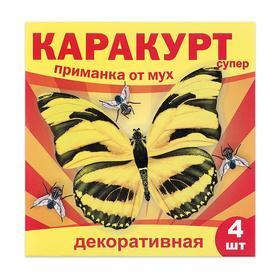 Приманка декоративная от мух 'КАРАКУРТ СУПЕР', пакет, 4 наклейки (бабочка черно-желтая) Ош