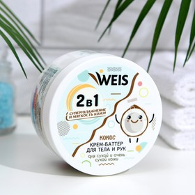 Крем-баттер для тела WEIS кокос, 250 мл