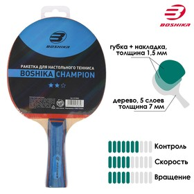 Ракетка для настольного тенниса BOSHIKA Championship