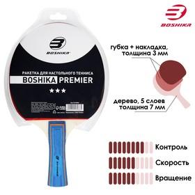 Ракетка для настольного тенниса BOSHIKA Premier