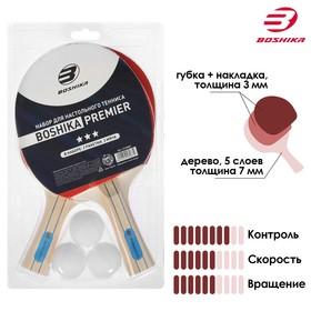 Набор для настольного тенниса BOSHIKA Premier: 2 ракетки, 3 мяча