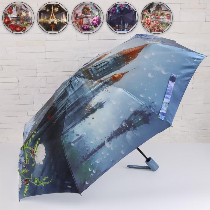 Зонт автоматический «Города и цветы», 3 сложения, 8 спиц, R = 50 см, цвет МИКС