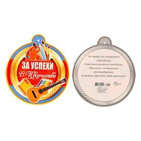 Медаль 'За успехи в творчестве' гитара, палитра Ош