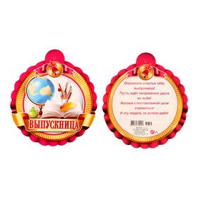 Медаль 'Выпускница' глобус, перо Ош