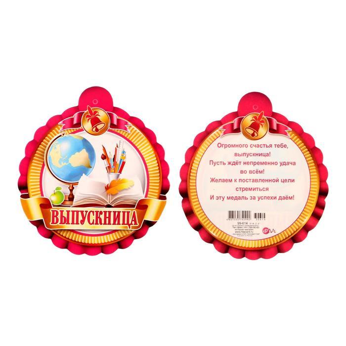Медаль Выпускница глобус, перо