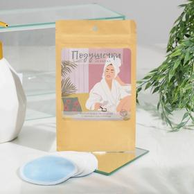 Набор хлопковых подушечек для снятия макияжа «Нежность», 3 шт, 11 × 18,5 см
