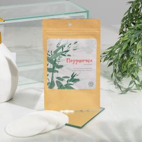 Набор хлопковых подушечек для снятия макияжа For you, 3 шт, 11 × 18,5 см
