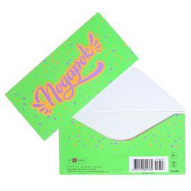 """Конверт для денег """"Подарок"""" неоновые краски, зеленый фон"""