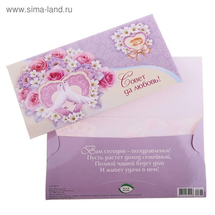 Поздравление на свадьбу с конвертами