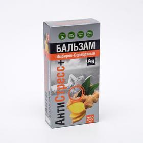 Бальзам Имбирно-серебряный Антистресс +, 250 мл