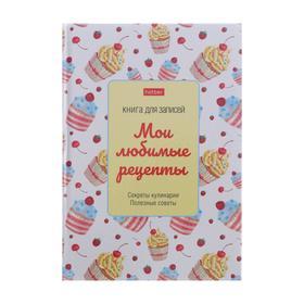 Книга для записи кулинарных рецептов А5, 80 листов 'Сладость в радость', твёрдая обложка, глянцевая ламинация, блок офсет Ош