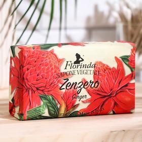 Мыло Florinda Zenzero (Palm Oil Free) / Имбирь 200 г