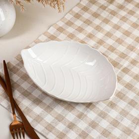 """Тарелка """"Лист"""", белая, 0.35 л, 21 см"""