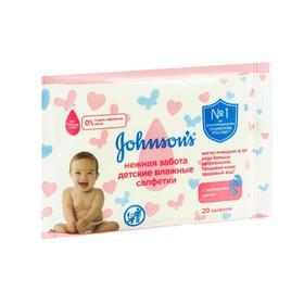 Влажные салфетки детские Johnson's Baby Нежная забота, 20 шт.