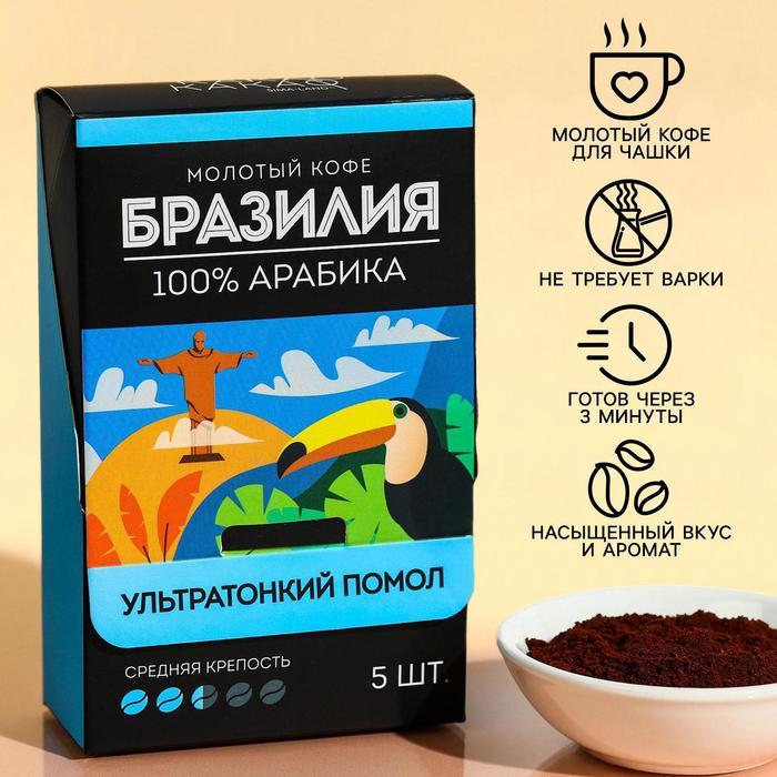 Кофе молотый в пакетиках «Бразилия», 5 шт. х 10 г. КАКАО КАКАО