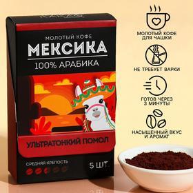 Кофе молотый в пакетиках «Мексика», 5 шт. х 10 г.