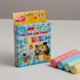 Мелки цветные для творчества «Мульт» 4 цвета, асфальтовые