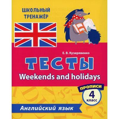 Тесты. Weekends and holidays. Английский язык. 4 класс. Кучерявенко Е. В. - Фото 1