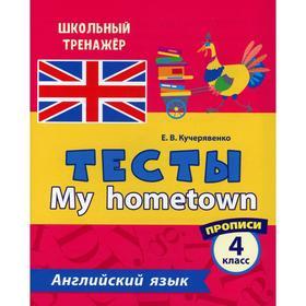 Тесты. My hometown. Английский язык. 4 класс. Кучерявенко Е. В.