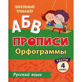 АБВ. Прописи. Русский язык. Орфограммы: тесты 4 класс. Бойко Т. И.