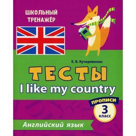 Тесты. I like my country. Английский язык. 3 класс. Кучерявенко Е. В.