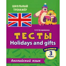 Тесты. Holidays and gifts. Английский язык. 3 класс. Кучерявенко Е. В.