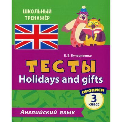 Тесты. Holidays and gifts. Английский язык. 3 класс. Кучерявенко Е. В. - Фото 1