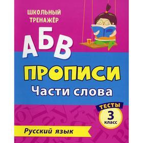 АБВ. Прописи. Русский язык. Части слова: тесты 3 класс. Бойко Т. И.
