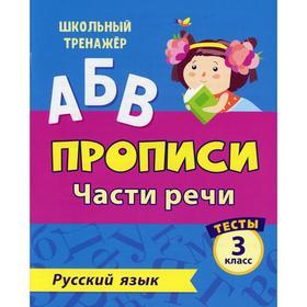 АБВ. Прописи. Русский язык. Части речи: тесты 3 класс. Бойко Т. И.