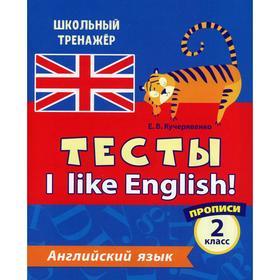 Тесты. I like English! Английский язык. 2 класс. Кучерявенко Е. В.