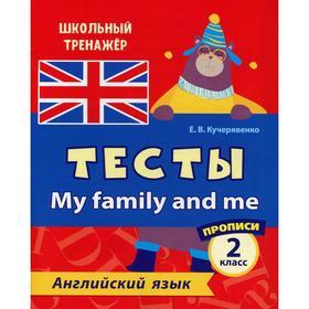 Тесты. My family and me. Английский язык. 2 класс. Кучерявенко Е. В.