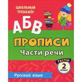 АБВ. Прописи. Русский язык. Части речи: тесты 2 класс. Лаврова О. В.