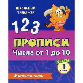 Тесты. Математика. 1 класс: Числа от 1 до 10. Прописи. Мещерякова К. С., Нестеркина В. В.