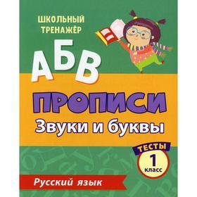 АБВ. Прописи. Русский язык. Звуки и буквы: тесты 1 класс. Лаврова О. В.