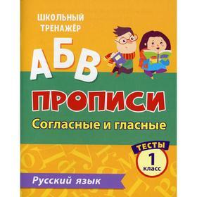 АБВ. Прописи. Русский язык. Согласные и гласные: тесты 1 класс. Лаврова О. В.