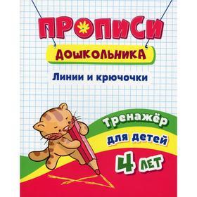 Прописи дошкольника. Линии и крючочки: тренажер для детей 4 лет. Черноиванова Н.Н.