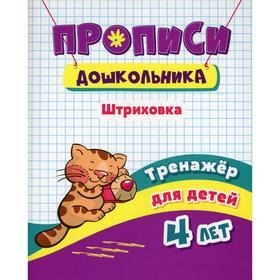 Прописи дошкольника. Штриховка: тренажер для детей 4 лет. Черноиванова Н.Н.