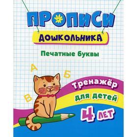 Прописи дошкольника. Печатные буквы: тренажер для детей 4 лет. Черноиванова Н.Н.