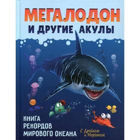Мегалодон и другие акулы. Егорова С.Е.