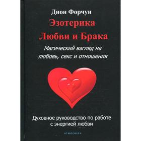 Эзотерика любви и брака. Магический взгляд на любовь, секс и отношения. Форчун Д.
