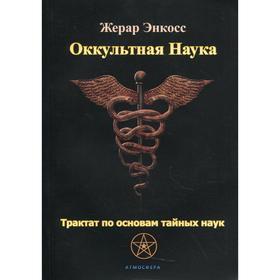 Оккультная наука. Трактат по основам тайных наук. Энкосс Ж.