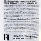 Маска для волос ESSERE  Coconut and Vanilla 250 мл - Фото 2