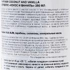 Маска для волос ESSERE  Coconut and Vanilla 250 мл - Фото 3