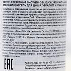 Гель для душа ESSERE  Refreshing Shower gel Eucalyptus and Chamomile 250 мл - Фото 2