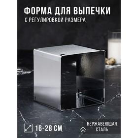"""Форма для выпечки с регулировкой размера """"Квадратная"""", H-14 см, 16х16 - 28х28 см"""