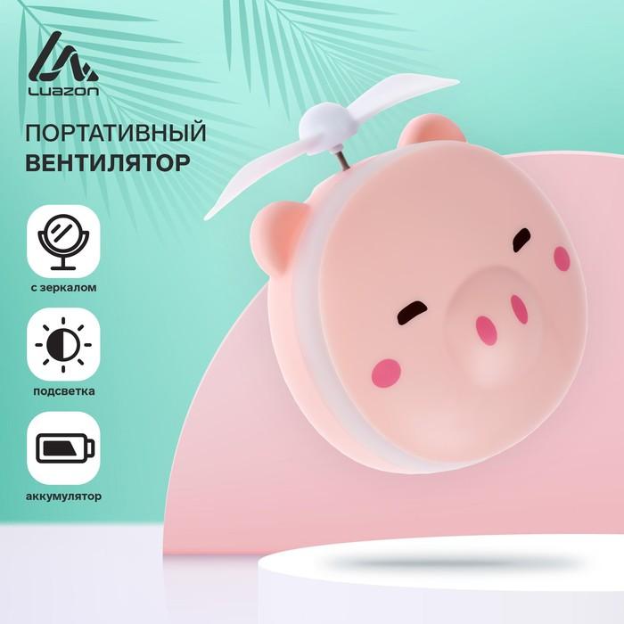 """Персональный вентилятор LV-03 """"Свинка"""", с зеркалом, светильник, аккумулятор, розовый"""