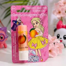 Бальзам для губ «Алиса в стране чудес», персик, 3,5 г