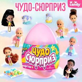 Игрушка в яйце «Чудо-сюрприз: Куколка», МИКС