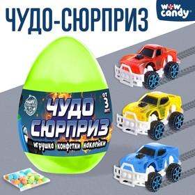 Игрушка в яйце «Чудо-сюрприз: Машинки», МИКС