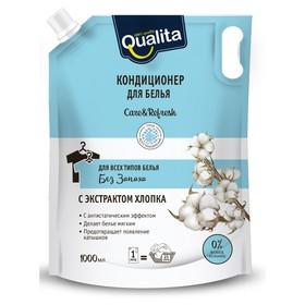 Кондиционер для белья, QUALITA,  без запаха, дой-пак 1000 мл